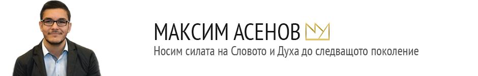 www.MaksimAsenov.org