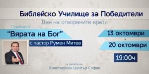 Библейско училище за Победители - отворени врати с Пастор Румен Митев
