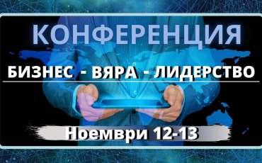"""Конференция """"БИЗНЕС, ВЯРА, ЛИДЕРСТВО"""""""