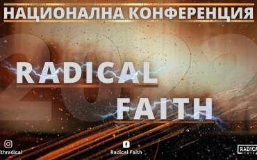 Национална конференция RADICAL FAITH 2022